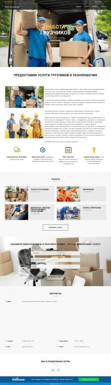 Макет сайта об услугах разнорабочих