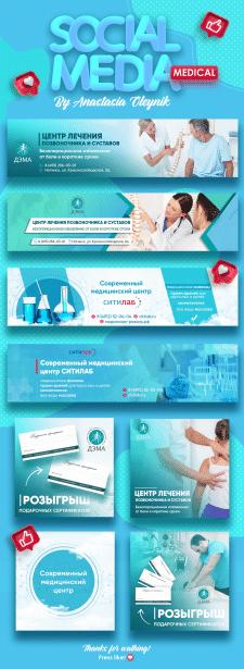 Банера для Вконтакте и Инстаграм Медицинский