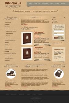 Сайт - библиотека