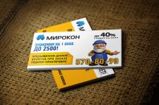 """Разработка дизайна визитки для компании """"МИРОКОН"""""""
