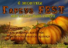 банер фестивалю
