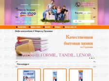 Интернет магазин Dm-Shop