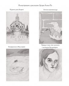 Иллюстрации к рассказам Эдгара Алана По