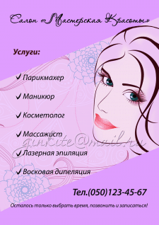Листовки для салона красоты