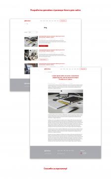 Страница блога для сайта