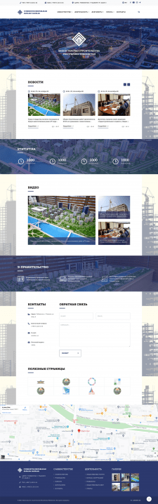 Сайт для Министерство Республики Узбекистан mc.uz