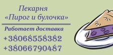 Булочная визитка