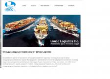 Международные перевозки от Limco Logistics