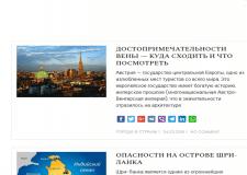 Написание статей на тему туризма и путешествий