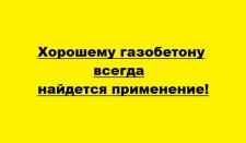 Слоган для АлтайСтройМаш