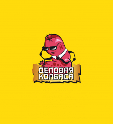 """Логотип-персонаж """"деловая колбаса"""""""