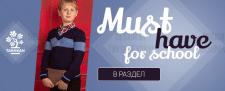 Баннер для сайта детской одежды №3