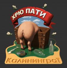 Хрю Пати