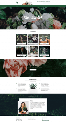 Flower Shop - HOME PAGE