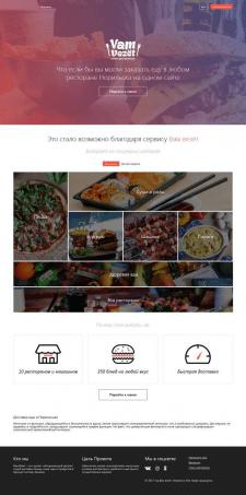 Сервис для доставки еды vamvezet.vip (PHP)