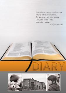Обложка для дневник