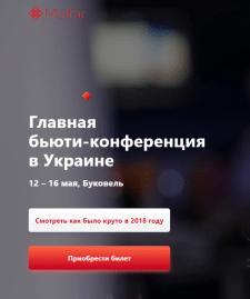 Текст для сайта бьюти-конференции Molfar