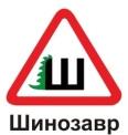 "Логотип ""Шинозавр"""