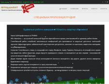 Создание страниц сайта