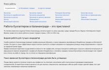 Работа бухгалтером в Калининграде – это престижно!