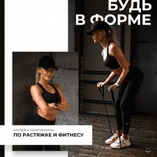 Фитнес 1