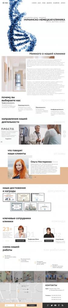 Редизайн Украинско-Немецкая клиника