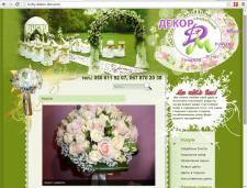 сайт квіти-декор