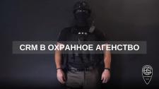 Автоматизация отдела продаж в охранном агенстве
