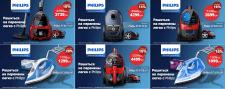 Спеццена на МБТ Philips! (синий 760x450)