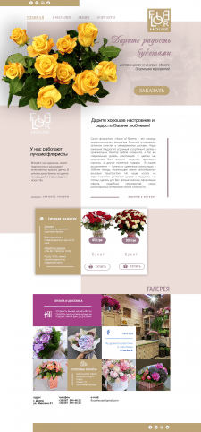 lending page of the flower shop