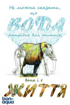 """Банерна реклама для """"Bon aqua"""""""