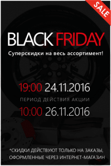 AtlasParts – BlackFriday