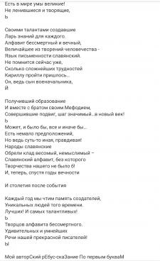 Ко Дню славянской письменности...ребус-сказание
