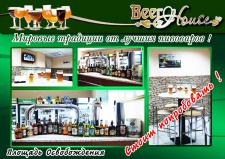 Разработка дизайна листовки для BeerHouse
