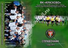 "Справочник ФК ""Красково"", 2014"