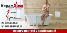 """Рекламная кампания для магазинов """"КерамХолл"""""""