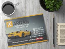 "Реклама ""KARDAN"" - магазин автозапчастей"