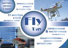 FLY_ХАИ1
