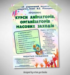 Афиша Курсы аниматоров