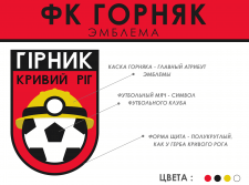 FC Hirnyk Logo