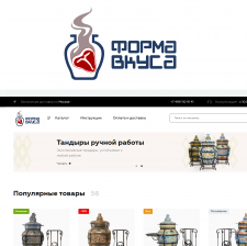 "Магазин тандыров ""Форма вкуса"""