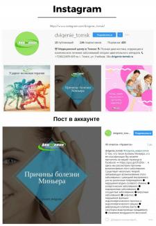 Центр неврологии травматологии  / Instagram