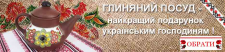 Украинский баннер