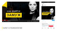 Оформления превью видео на ютуб и инста баннера
