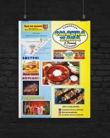 Плакат для столовой быстрого питания