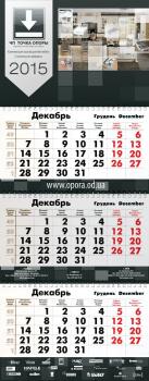 """календарь """"Точка опоры"""""""