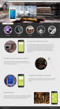 Сайт об умном доме