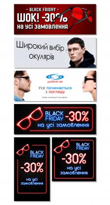 Баннера для «Оптики»