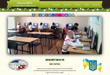 Сайт общеобразовательной школы