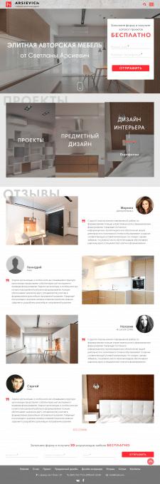 Сайт для Светланы Арсиевич - дизайнера интерьеров